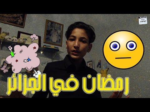 شهر رمضان في الجزائر، مشاركة أيمن مخيسي في مسابقة اليوتيوبرز