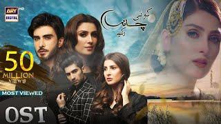 Koi Chand Rakh ! Singer: Rahat Fateh Ali Khan   ARY Digital Drama