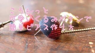 getlinkyoutube.com-ころんっと可愛いくるみボタンでピアスを3パターン 簡単作り方 広島手芸雑貨店「Leche れちぇ」