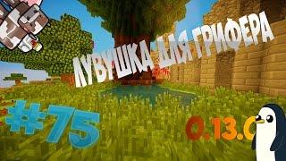 getlinkyoutube.com-Механизмы в minecraft Pe #75 0.13.0 : 0.13.1 ЛОвушка для грифера