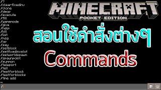 getlinkyoutube.com-[0.16.0] สอนใช้คำสั่งต่างๆ Commands ต่างๆ คีย์ลัดต่างๆ @p @a @e @r ~ ~ ~