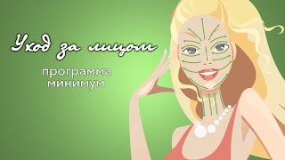 УХОД за ЛИЦОМ - Программа Минимум