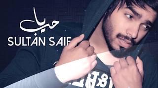 getlinkyoutube.com-يا حب - سلطان سيف ( حصرياً ) 2016