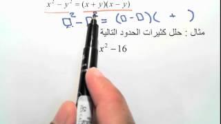 getlinkyoutube.com-تحليل كثيرات الحدود (طريقة الفرق بين مربعين)