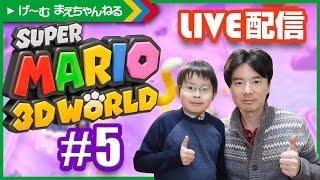 getlinkyoutube.com-【アーカイブ】親子でマリオ3D #5 スーパーマリオ3Dワールド | げ〜む まえちゃんねる