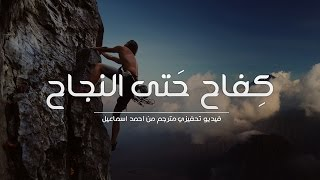 getlinkyoutube.com-كفاح حتى النجاح - فيديو تحفيزي