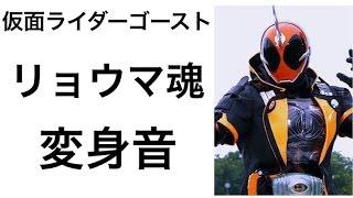 getlinkyoutube.com-【ネタバレ】仮面ライダーゴースト リョウマ魂 変身音 DXゴーストドライバー / DX Ghost Driver Sound Hacking