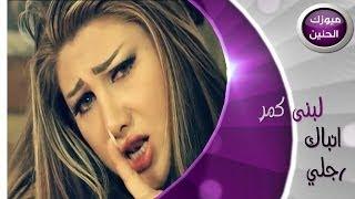 getlinkyoutube.com-لبنى كمر - انباك رجلي (فيديو كليب)   2013