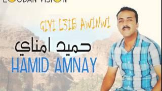 getlinkyoutube.com-HAMID AMNAY Jadid 2016 - GIYI L3IB AWINWI - [Official music] JADID 2016