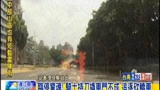 getlinkyoutube.com-[東森新聞HD]最新》臨停驚魂! 騎士持刀撬車門不成 追逐砍轎車