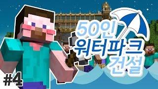 getlinkyoutube.com-양띵 [시청자 50명과 워터파크 건설! 4편] 마인크래프트