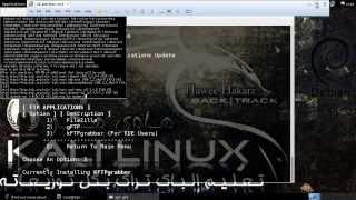 getlinkyoutube.com-تنصيب اداه KAAIS في kali linux التي تقوم بتنصيب الكثير من البرامج في التوزيعه