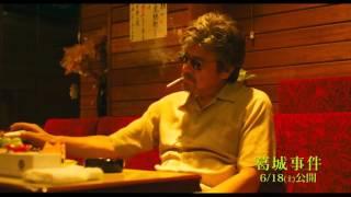 getlinkyoutube.com-『葛城事件』三浦友和カラオケスナックリサイタル 本編映像