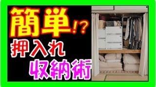 押入れ収納術 100均DIY【簡単キレイにスッキリと☆】