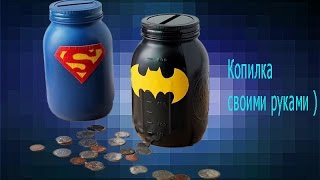 Копилка своими руками. Нow to make a piggy Bank with your own hands?