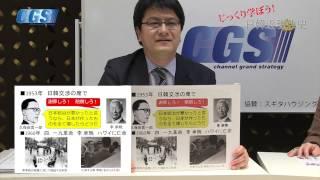 getlinkyoutube.com-第38話 李承晩に鉄槌を下した外交官 【CGS 宮脇淳子】