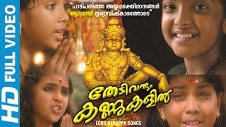 getlinkyoutube.com-Ayyappa Devotional Songs | Thedivarum Kannukalil | Ayyappa Video Songs Malayalam