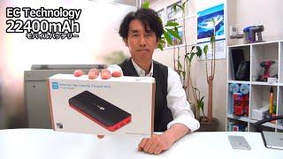getlinkyoutube.com-【EC Technology】 モバイルバッテリー 22400mAh