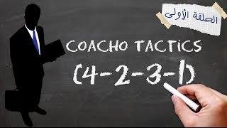 Coacho Tactics - [HD] (الحلقة الأولى (4-2-3-1
