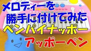 【🍍PPAP🍎】ペンパイナッポーアッポーペンに勝手にメロディー付けてみた Pen Pineapple Apple Pen 簡単ドレミ楽譜 1本指ピアノ