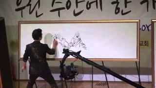 getlinkyoutube.com-김진규감독의  드로잉쇼와 간증