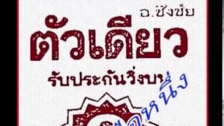 getlinkyoutube.com-หวยซองตัวเดียว ประกันวิ่งบน งวดวันที่ 1/08/58