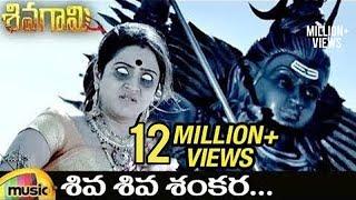 Siva Siva Shankara Full Video Song | Sivagami Telugu Movie Video Songs | Priyanka Rao | Mango Music