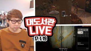getlinkyoutube.com-대도서관 LIVE] 레지던트 이블7 데모 / 히트맨 1/19(목) 헷! Game 게임 실시간 방송 (buzzbean11)