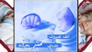 getlinkyoutube.com-مبروك المولود الجديد