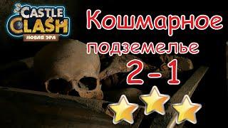 getlinkyoutube.com-Битва Замков, Кошмарное подземелье 2-1 на три звезды