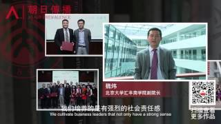 getlinkyoutube.com-Peking University HSBC Business School 北大汇丰商学院宣传片