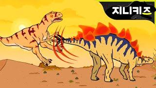 기이한 공룡탐험 #40 스테고사우루스 vs. 알로사우루스 | 디플로도쿠스 vs. 아누로그나투스 | ★지니키즈 공룡대탐험