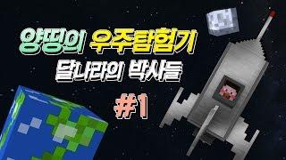 getlinkyoutube.com-양띵 [양띵TV 코믹 꽁트 상황극! '양띵의 우주탐험기: 달나라의 박사' 1편] 마인크래프트 Galacticraft Mod