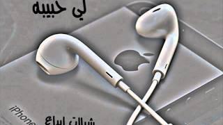 getlinkyoutube.com-شيلة لي حبيبه اداء : ظافر الاجبع ـ مميزه 2015