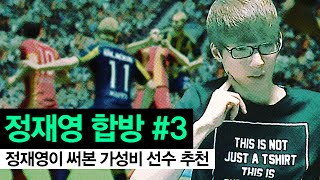 getlinkyoutube.com-감스트 : 프로게이머 정재영(딩차이롱) 합방 #3 | 가성비 선수 추천 피파3 (FIFA Online3 l cost-effectiveness players recommended)