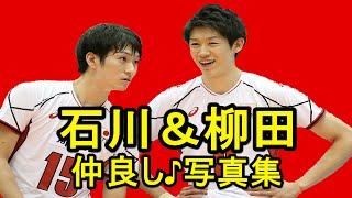 getlinkyoutube.com-【全日本男子バレーNEXT4】石川祐希&柳田将洋仲良しスライドShow♪