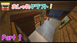 getlinkyoutube.com-おしゃれクラフト! Part1(Minecraft)靴箱、タンス、カーテンなど