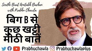 getlinkyoutube.com-Seedhi Baat Amitabh Bachan interview Khas with Prabhu Chawla
