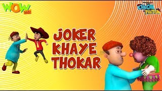 Joker Khaye Thoker - Chacha Bhatija - 3D Animation Cartoon for Kids - As seen on Hungama