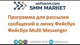 getlinkyoutube.com-Программа для рассылки сообщений в личку Фейсбук - Фейсбук Multi Messenger