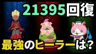 21395回復?ヒーラーエンマ、花さか爺、セーラーニャンを究極覚醒!!【妖怪ウォッチバスターズ 月兎組】#83 Yo-Kai Watch Busters