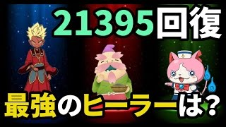 getlinkyoutube.com-21395回復?ヒーラーエンマ、花さか爺、セーラーニャンを究極覚醒!!【妖怪ウォッチバスターズ 月兎組】#83 Yo-Kai Watch Busters