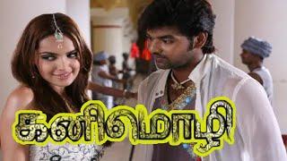 getlinkyoutube.com-New Tamil Full Movie 2016   Latest Tamil Movie 2016 New Releases   new upload tamil film 2016