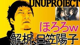 getlinkyoutube.com-ほろろ声優日笠陽子さん【うにゅにゅプロジェクト】2015_03_17