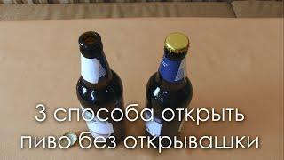 getlinkyoutube.com-3 способа открыть пиво без открывашки / Хитрости жизни