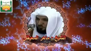 getlinkyoutube.com-كلمة مؤثرة عن التوبة الشيخ ماهرالمعيقلي