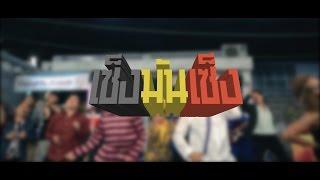 getlinkyoutube.com-เซ็งมันเซ็ง - บอล เชิญยิ้ม (Feat.วง 3.50 บาท,เฟิร์น พัสกร,ตั๊ก บริบูรณ์,ค่อม ชวนชื่น) [Official MV]