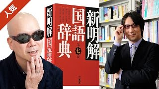 getlinkyoutube.com-宇多丸「萌える国語辞書特集」feat.サンキュータツオ