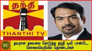தவறான தகவலை கொடுத்த தந்தி டிவி பாண்டே,  கொலைவெறியில் தொண்டர்கள்   Private TV Channel Should Act