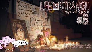 getlinkyoutube.com-[PC] ♯5 Life Is Strange (ライフ・イズ・ストレンジ) [エピソード2:完結]